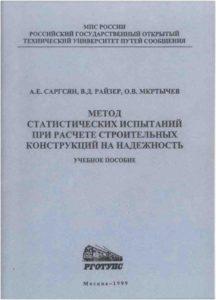 A.E.-Sargsyan-V.D.-Rajzer-O.V.-Mkrtychev-Metod-statisticheskih-ispytanij