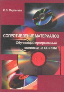 O.V.-Mkrtychev-Soprotivlenie-materialov_2005