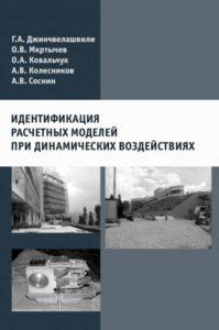 G.A.-Dzhinchvelashvili-O.V.-Mkrtychev-Identifikacziya-raschetnyh-modelej_2018