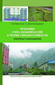 G.A.-Dzhinchvelashvili-O.V.-Mkrtychev-Problemy-ucheta-nelinejnostej_2012