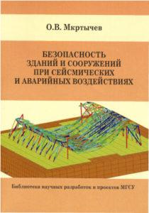 O.V.-Mkrtychev-Bezopasnost-zdanij_2010