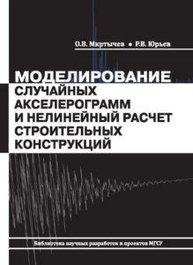 O.V.-Mkrtychev-R.V.-YUrev-Modelirovanie-sluchajnyh-akselerogramm_2012