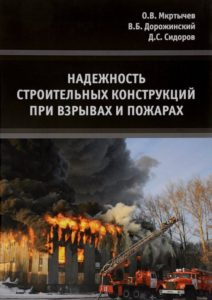 O.V.-Mkrtychev-V.B.-Dorozhinskij-D.S.-Sidorov-Nadezhnost-pri-vzryvah_2016